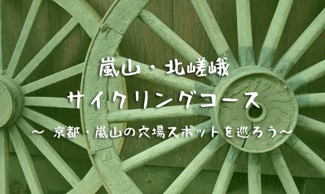 嵐山・北嵯峨サイクリングコース - 京都・嵐山の穴場スポットを巡ろう