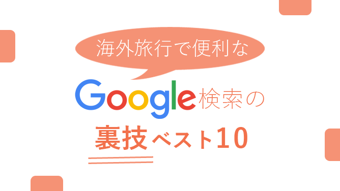 Google 検索の裏技ベスト10