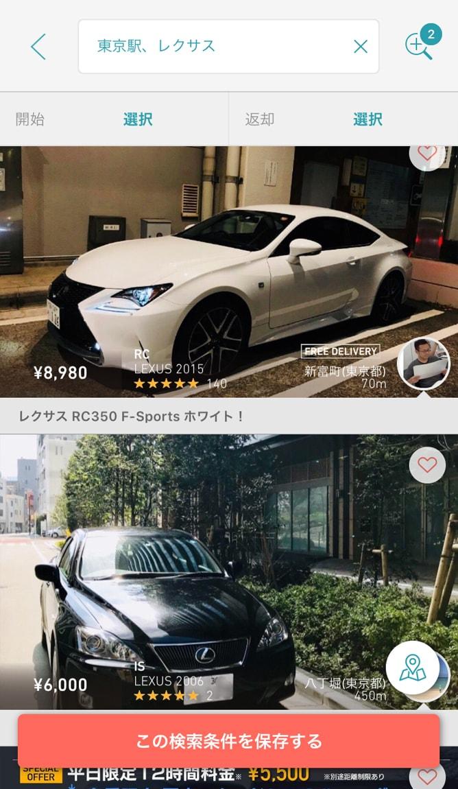 東京でレンタル可能なレクサス検索結果①