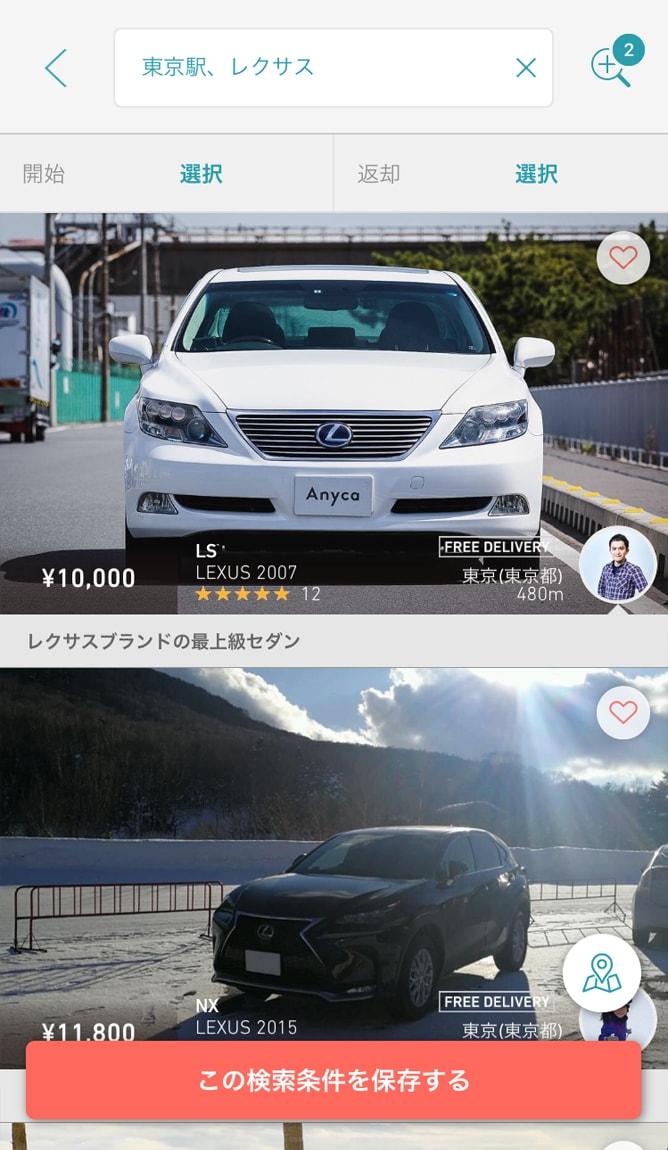 東京でレンタル可能なレクサス検索結果②