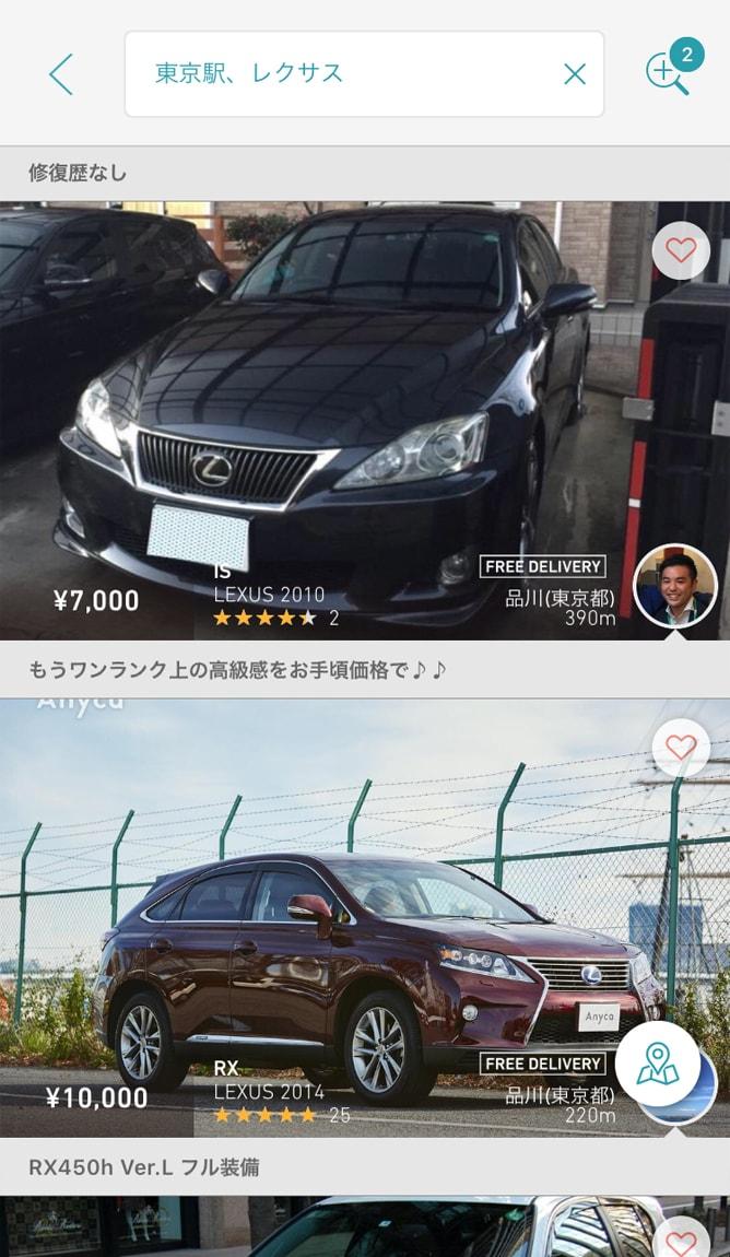 東京でレンタル可能なレクサス検索結果④