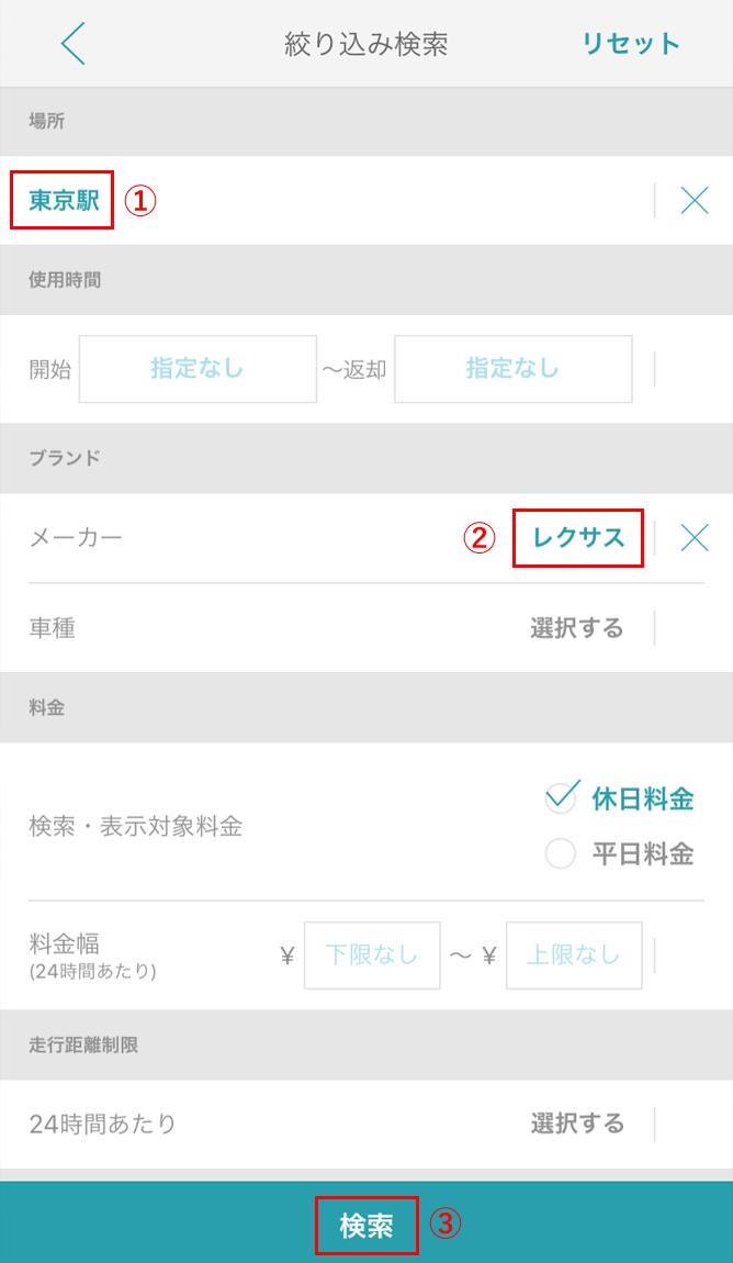 東京でレクサスをレンタカーしたい
