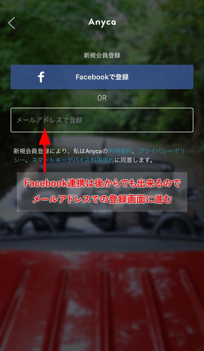 Anyca ユーザー登録画面②