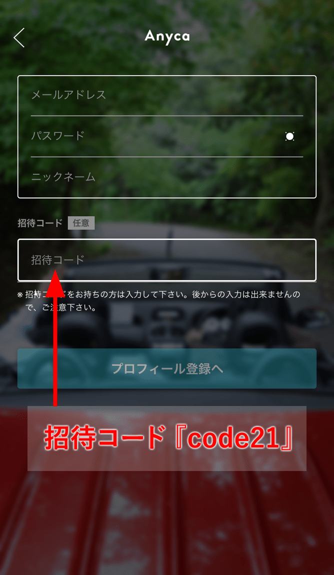 Anyca ユーザー登録画面③