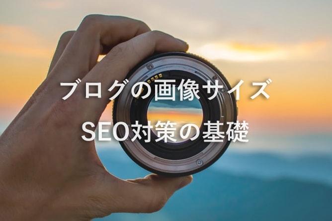 ブログの画像サイズ 「SEO対策の基礎」