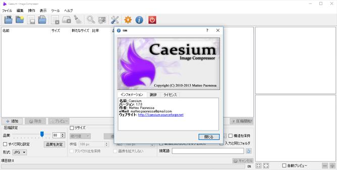 おすすめの画像一括リサイズ&圧縮ソフト 「Caesium Image Compressor」