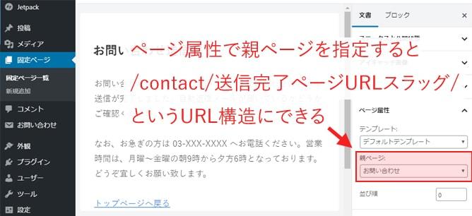 サンクスページの親ページには問い合わせページを指定