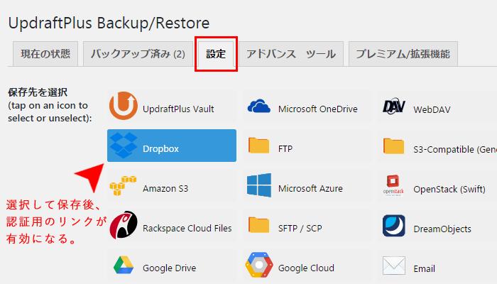 バックアップの保存先に Dropbox を選択