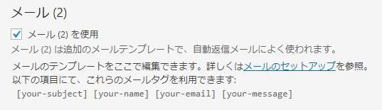 Contact Form 7 の 「メール (2)」 を有効にして自動返信メール機能として使う