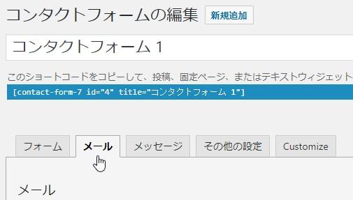 Contact Form 7 でメールテンプレートを編集