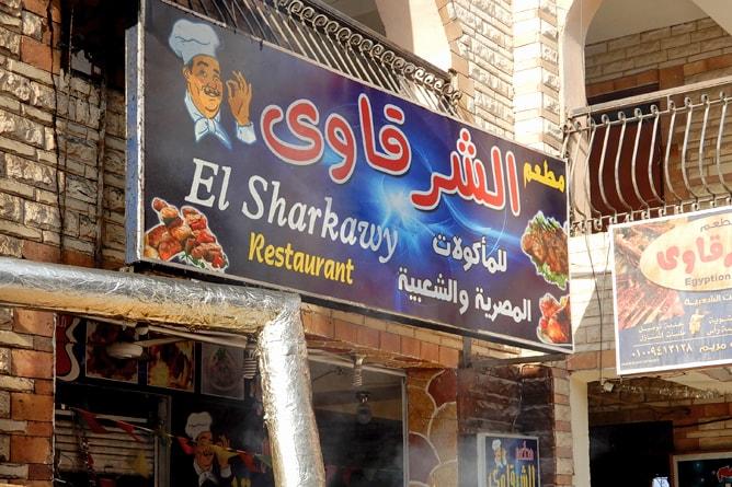 ダハブのおすすめ No.1 エジプト料理店「El Sharkawy Restaurant」の看板