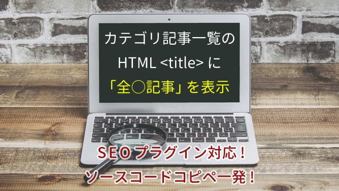 カテゴリ記事一覧の HTML に 「全○記事」 を表示