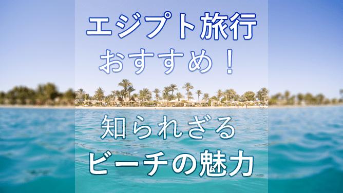エジプト旅行おすすめ!知られざるビーチの魅力