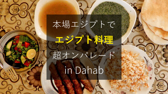 本場エジプトでエジプト料理の超オンパレード in Dahab