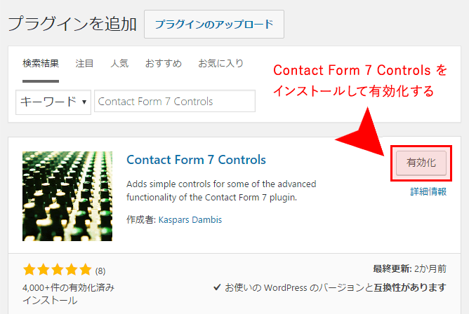 Contact Form 7 Controls プラグインをインストールして有効化