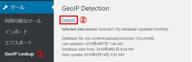 GeoIP Detection プラグインの設定画面