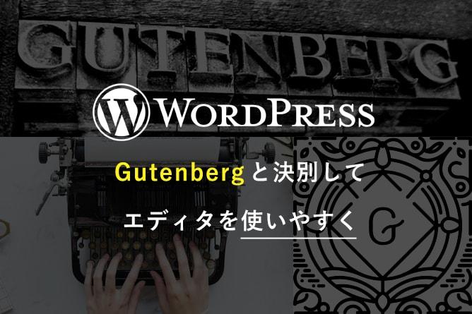 WordPress 新エディタ 「Gutenberg」 と決別してエディタを使いやすく