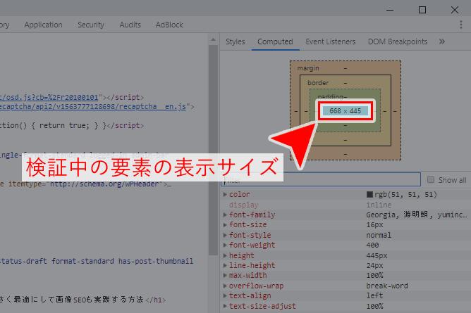 Google Chrome デベロッパーツールで検証中要素の表示サイズを確認