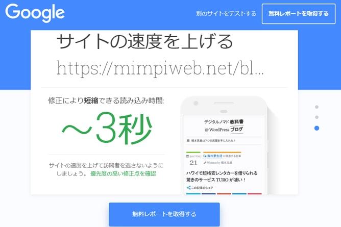 テストしたサイトの速度を上げるためのアドバイスを無料レポートとしてメールで受け取ることができる