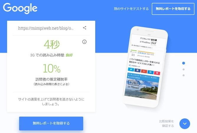 当サイトのモバイルサイトの読み込み速度をテストした結果