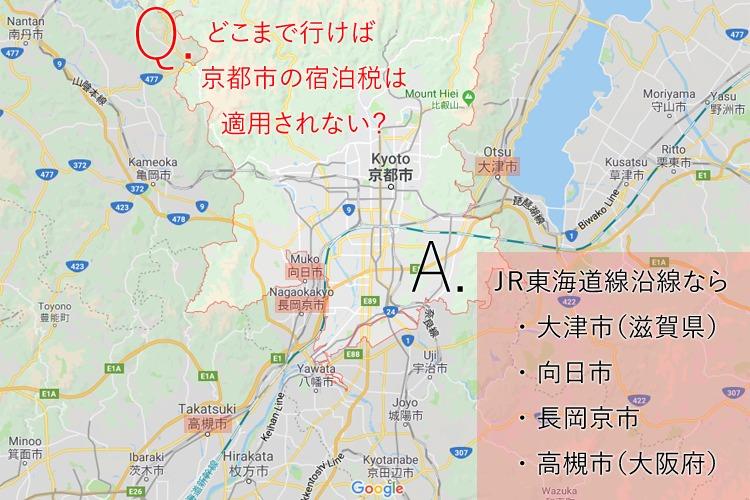 どこまで行けば京都市の宿泊税は適用されない?