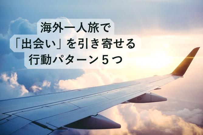 海外一人旅で「出会い」を引き寄せるおすすめ行動パターンとは?