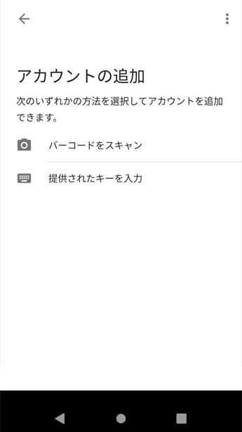 Google 認証システムアプリ二段階認証設定手順 Step.1
