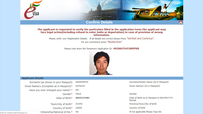 インド e ビザ申請の最終確認画面