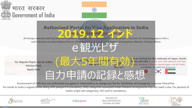 2019.12 インド e 観光ビザ(最大5年間有効)自力申請の記録と感想
