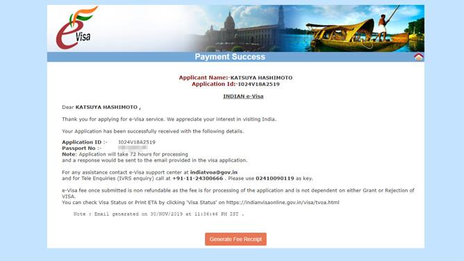 インド e ビザ申請&支払い完了画面