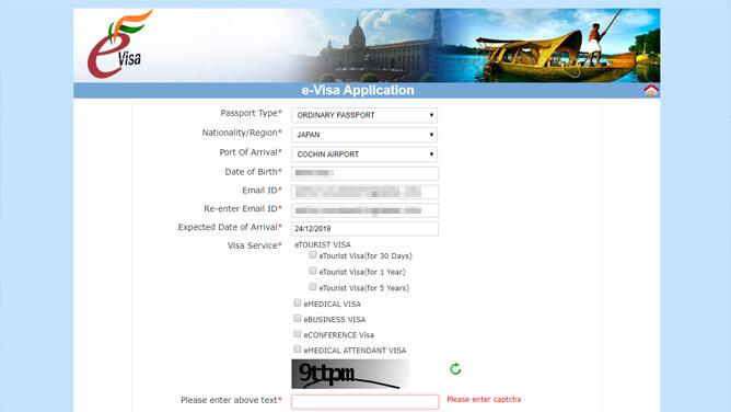 インド e 観光ビザの申請画面1ページ目の記入例