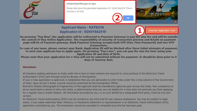 インド e ビザ申請準備完了&支払い画面へ進む
