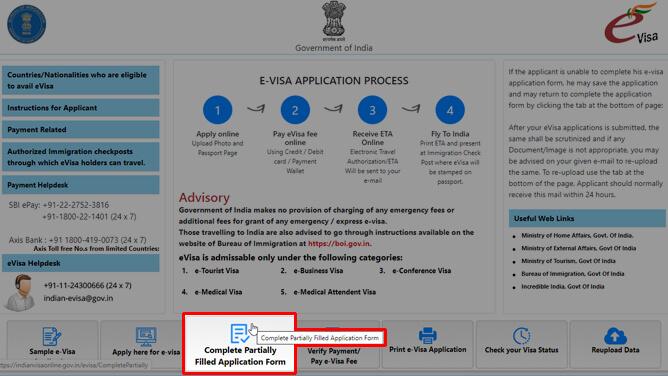 インド e 観光ビザの申請手続きを途中から再開する