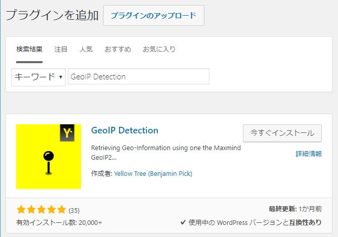 GeoIP Detection をインストール・有効化する