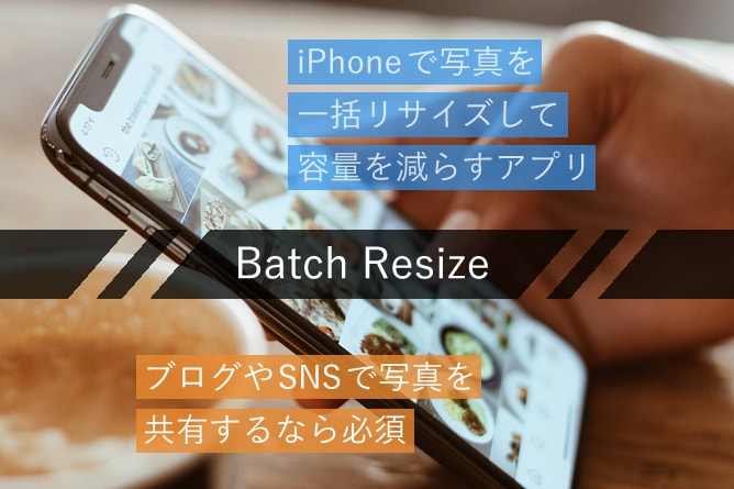 iPhone で写真を一括リサイズして容量をへらすアプリ Batch Resize