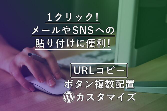 メールやSNSへの貼り付けに便利!URLコピーボタン複数配置WordPressカスタマイズ