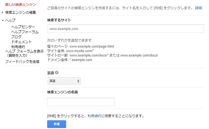 Google カスタム検索の新規作成