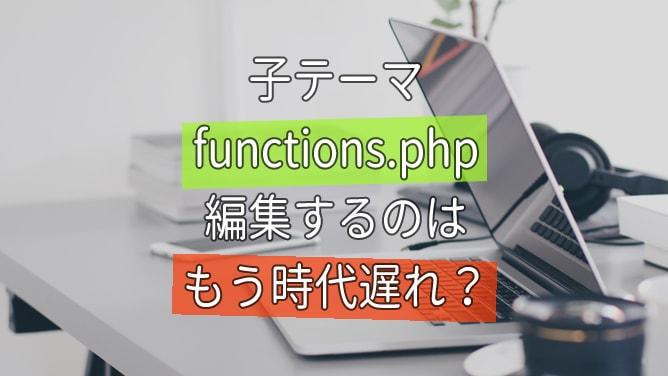 子テーマ functions.php 編集はもう時代遅れ?