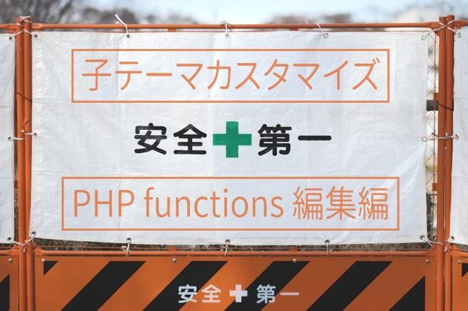 WordPress 子テーマカスタマイズで PHP functions を安全に編集するには