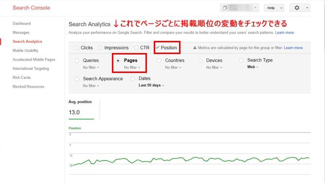 Google サーチコンソールで「スピードアップデート」の影響を具体的に調査