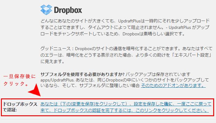 設定を保存後 Dropbox の認証用リンクをクリック