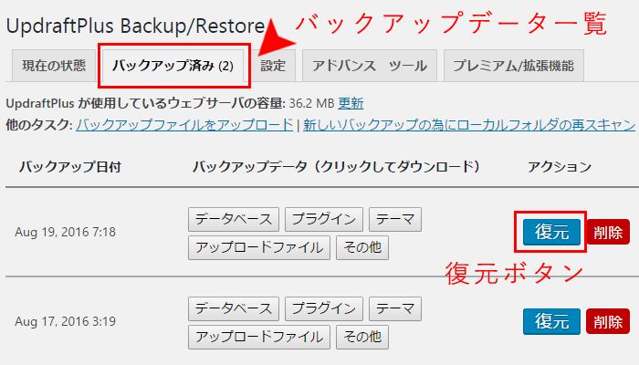 UpdraftPlus プラグインでのバックアップからの復元画面