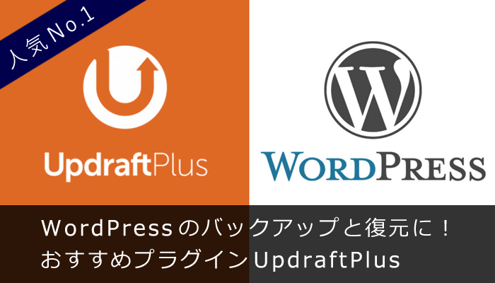 WordPress のバックアップと復元におすすめのプラグイン UpdraftPlus