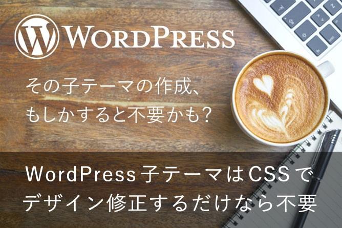 WordPress の子テーマは CSS でデザイン修正をするだけなら作成不要
