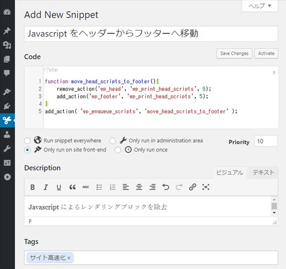 Code Snippets で WordPress にPHPコードを追加するところ