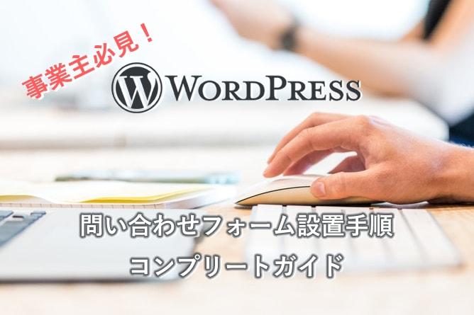 WordPress 問い合わせフォーム設置手順コンプリートガイド