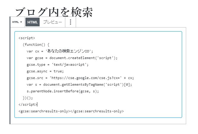 WordPress 5.0 以降なら「カスタム HTML ブロック」に Google カスタム検索のスクリプトを入力
