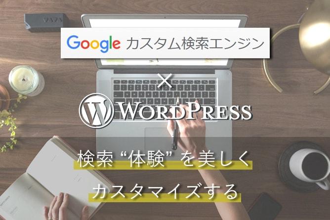 Google カスタム検索エンジン × WordPress で検索ページを美しくカスタマイズ