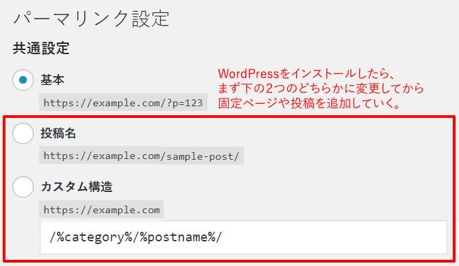 WordPressのパーマリンク設定は投稿名かカスタム構造がおすすめ