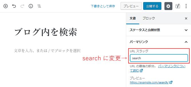 検索結果を表示するための固定ページを作成し、URL スラッグは search に変更。
